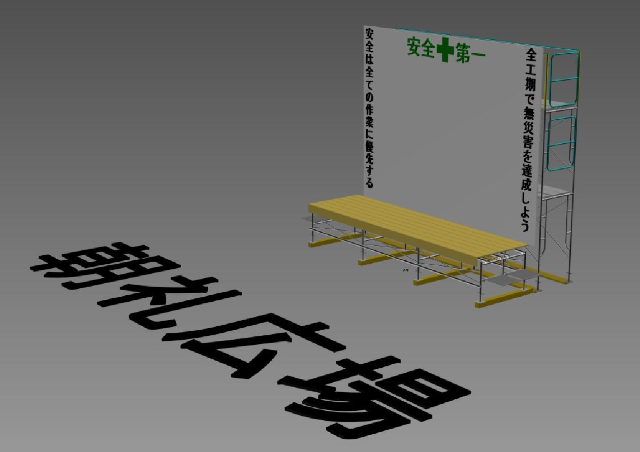 朝礼台 W5400-1