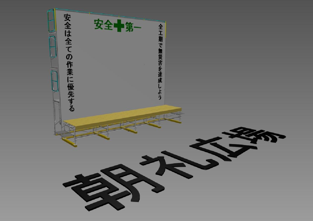 朝礼台 W7200-1
